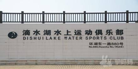 上海滴水湖水上运动俱乐部家庭套票(a)