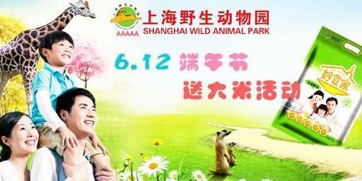 上海野生动物园门票【在线支付】-驴妈妈门票预订