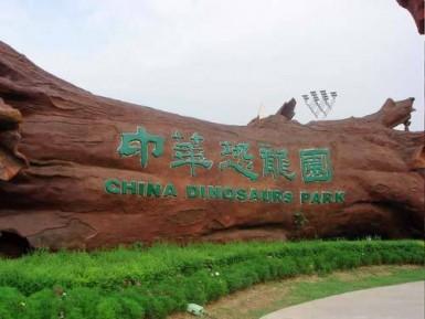 常州中华恐龙园1日游