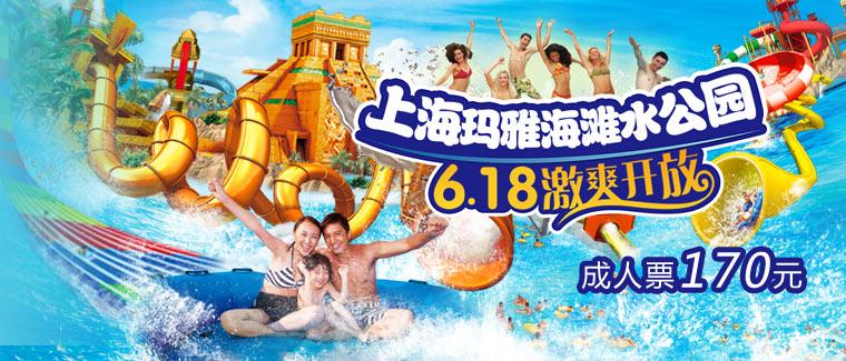 上海玛雅海滩水公园怎么玩
