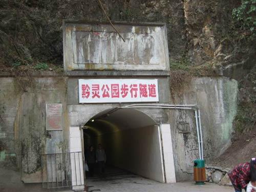 黔灵公园步行隧道