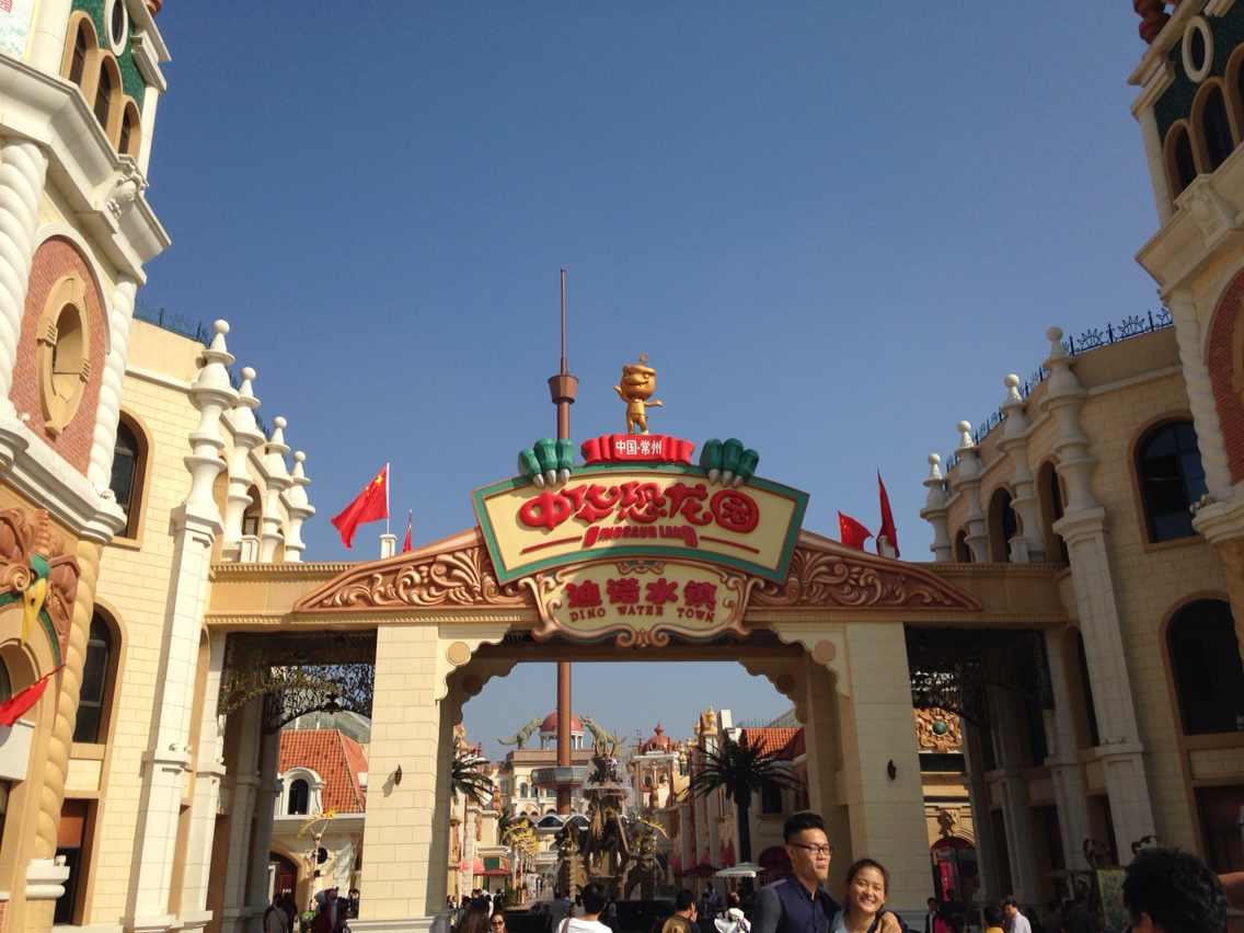 畅游中华恐龙园,泡恐龙谷温泉 住常州新城瑞壹精品酒店2日游