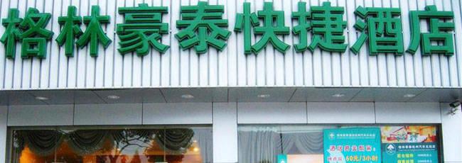 格林豪泰(杭州北站汽车店)美食_格林豪泰(玉桥杭州什么楼美食城有8图片