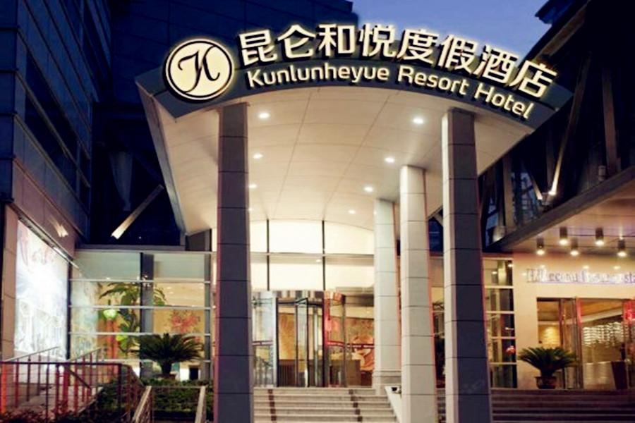 青岛2天1晚 【青岛极地海洋世界之旅】住1晚昆仑和悦度假酒店(青岛