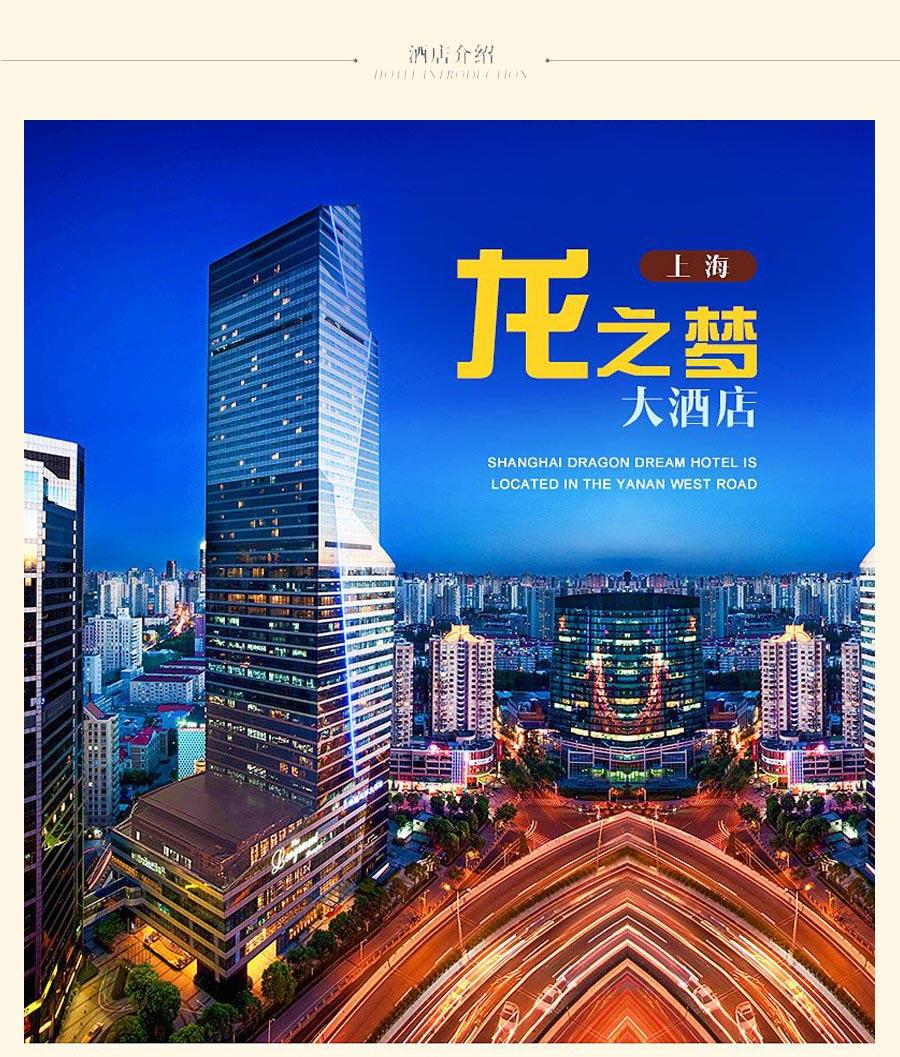 上海龙之梦大酒店_【魔都惬意游】住2晚上海龙之梦大酒店贵宾房 两天2份早餐 1份双人
