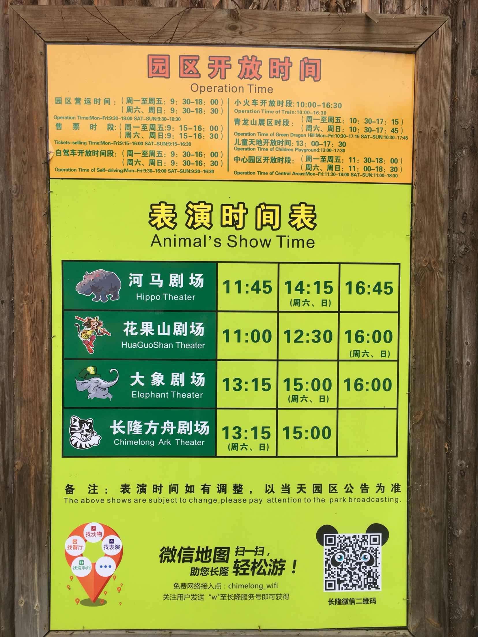 长隆野生动物园   动物世界-平日儿童票 动物世界-平日成人票