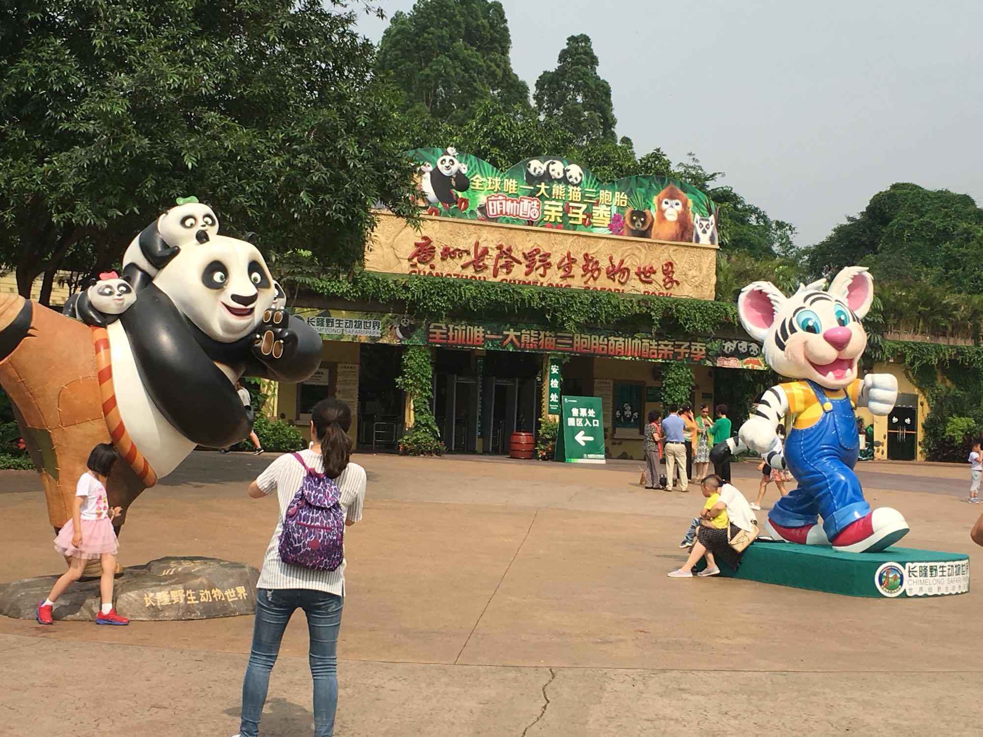 长隆野生动物园   动物世界-节假日成人票