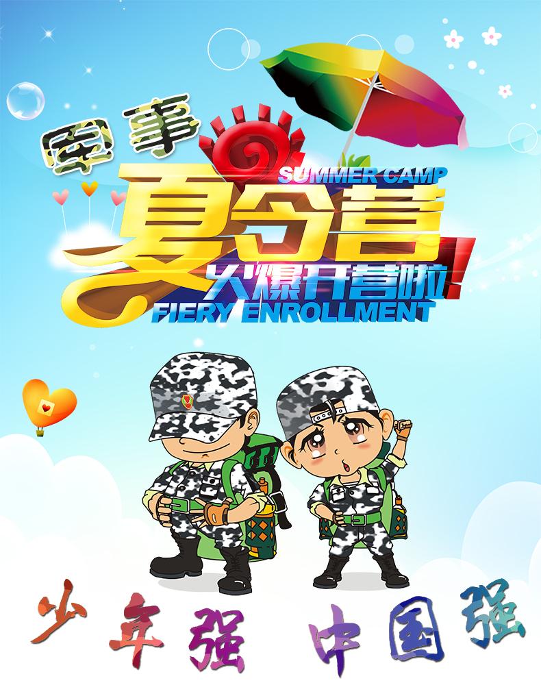【热卖推荐】惠州军事夏令营8日跟团游(励剑青
