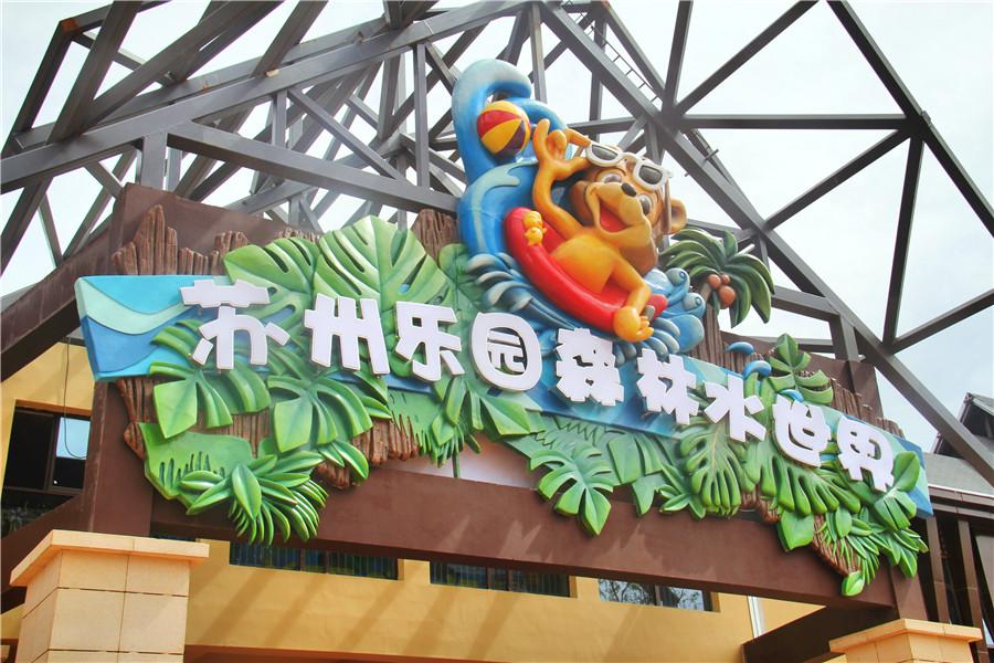 江苏景点门票  苏州乐园森林水世界坐落于大阳山国家森林公园,大阳山