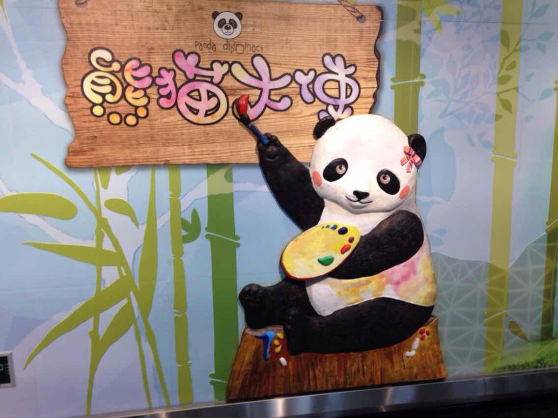 超级超级可爱的大熊猫!强烈推荐啊!