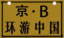 环游中国2015