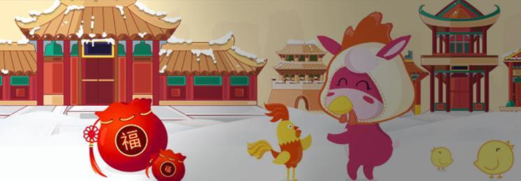 周边春节大惠战