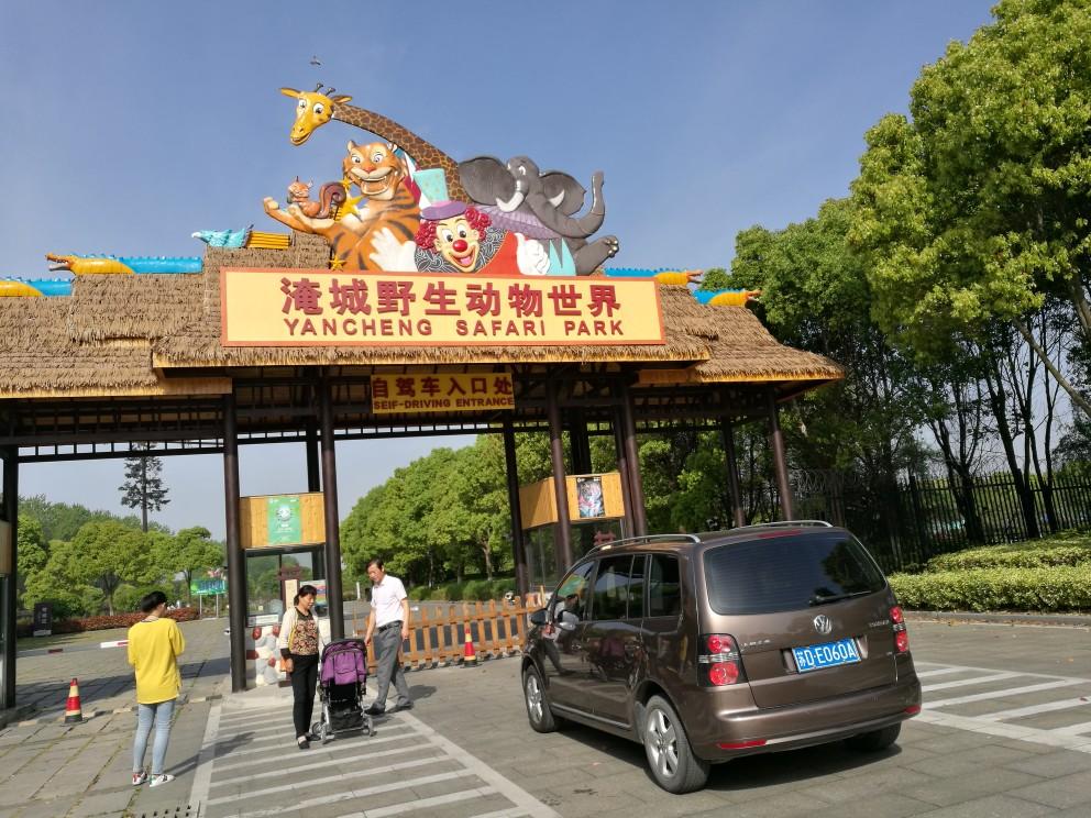 常州淹城野生动物园   淹城野生动物园 - 成人票 自驾车票(送马戏表演