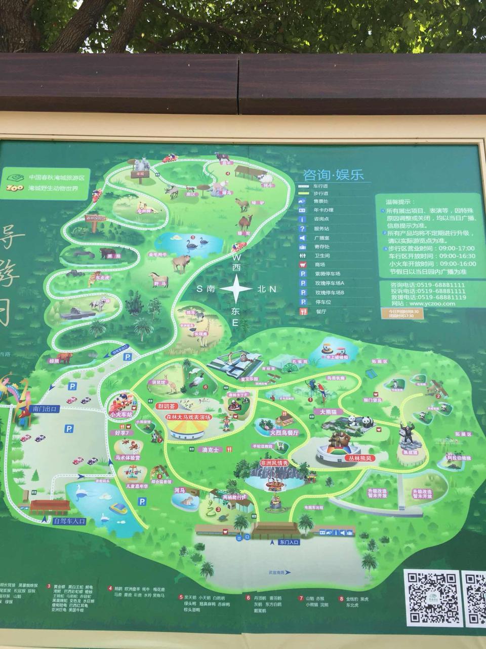 常州淹城野生动物园   优惠票(儿童票,老人票)【扫码go专用】