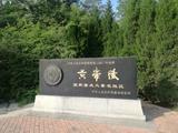 壶口瀑布、北京知青故居、黄帝陵纯玩1日游([美食记]赠特色陕北窑洞午餐 )