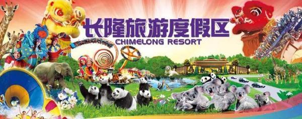广州长隆3日巴士跟团游(玩转长隆野生动物园,欢乐世界
