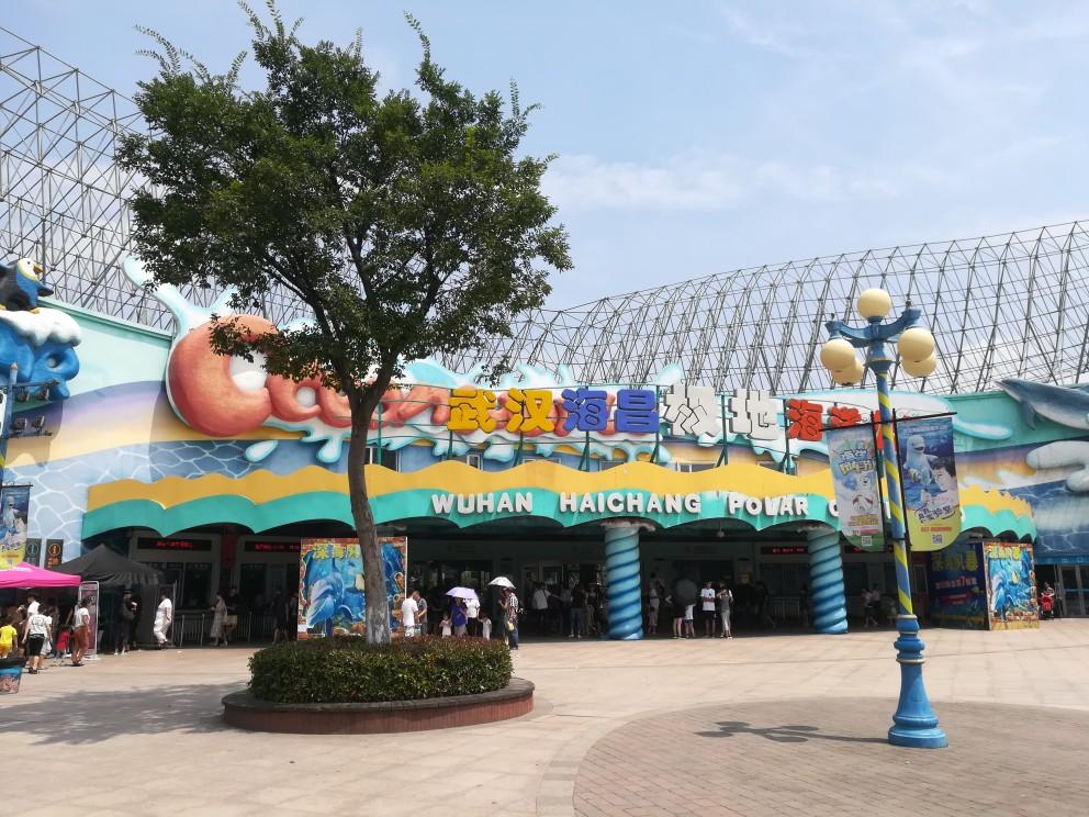 2015年武汉成人展_武汉海昌极地海洋公园   成人票(提前1天预定)