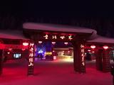 【臻品锯献】哈尔滨、亚布力滑雪、雪乡双飞5日深度游([24小时接送机保姆式服务]超值预售,全程纯玩无自费无购物)