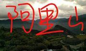 台湾环岛7晚8日全景游(上海个签及团签和全国个签,送保险,升级酒店,环岛经典首选线路!【特卖】★★★★★)