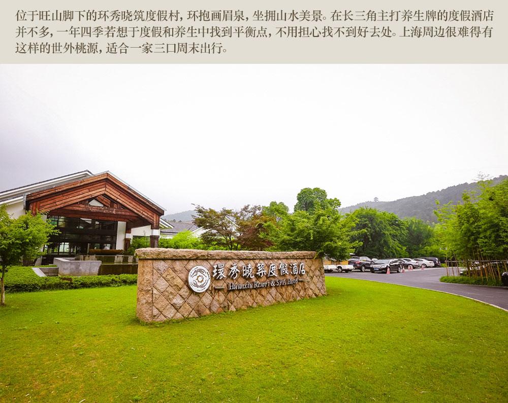 省苏州市吴中区越溪旺山景区环秀晓筑养生度假村内,三面环山,风景优美