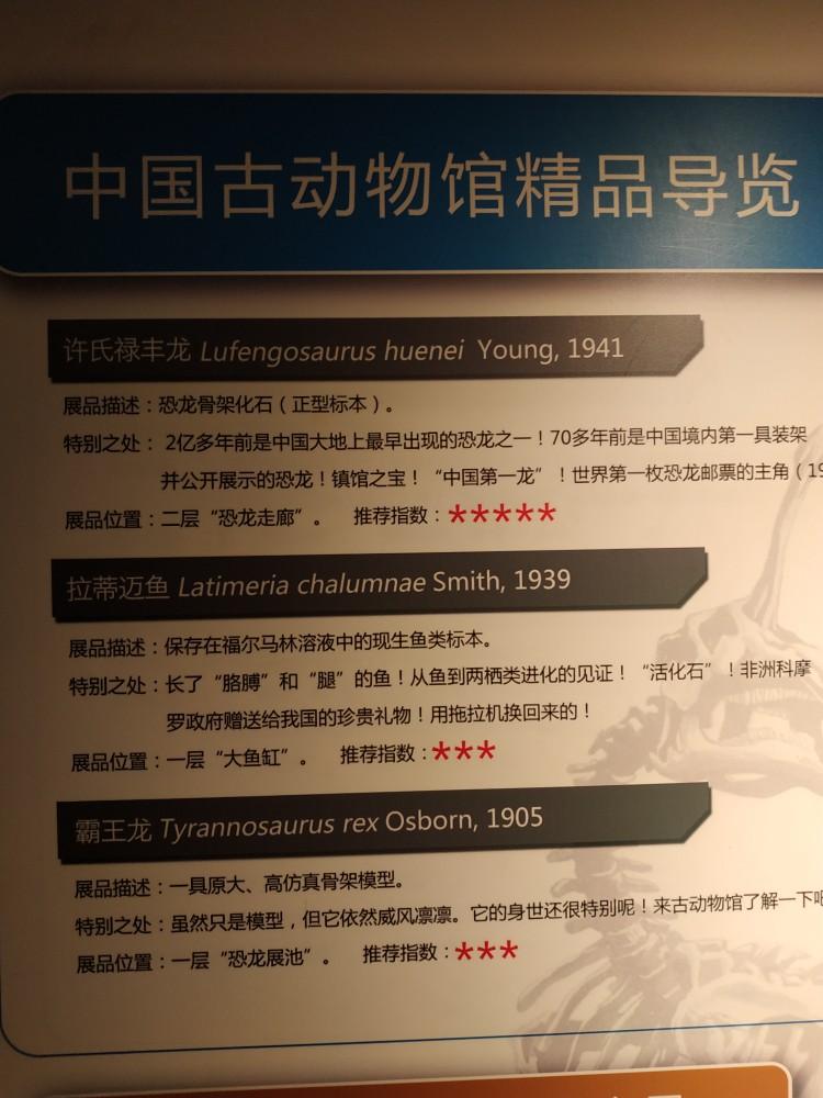 中国古动物博物馆   成人票20元(下单五小时生效) 优待票(老人,儿童