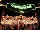 上海 2天1晚 【上海迪士尼奇幻之旅】住上海玩具总动员酒店1晚,可额外自选上海迪士尼乐园门票任意票种(若购买门票可享vip优先入园通道及迪士尼景区专车接送)