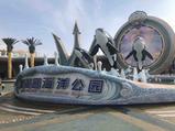 上海海昌海洋公園