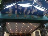 【深圳东部华侨城两天一晚】住东部华侨城黑森林酒店1晚+尊享双人茵特拉根温泉+享酒店双人早餐