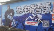 安吉滑雪、温泉2日巴士跟团游([安吉美林度假村]安吉天荒坪观音堂滑雪二小时通票、无限次畅泡酒店美林汤池)