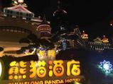 广州长隆2天1晚【双人自由行】住熊猫酒店+长隆野生动物园(两天多次入园)+熊猫自助晚餐