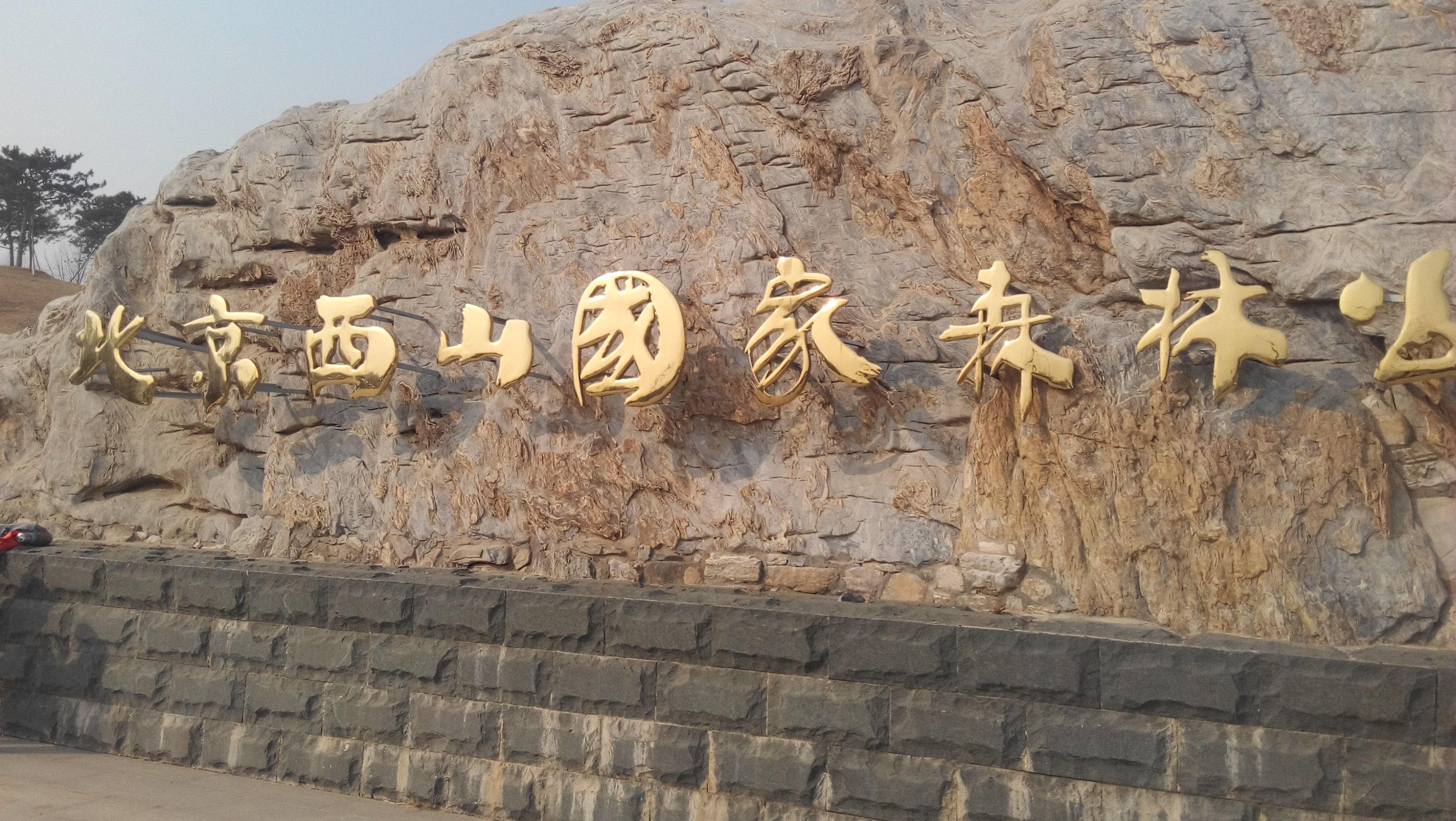 北京西山国家森林公园   西山国家森林公园成人票